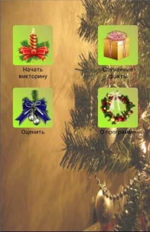 Гра New Year quiz на Android - повна версія.