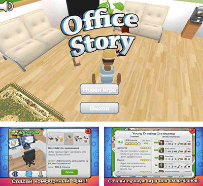 In addition to the game Slice HD for Android phones and tablets, you can also download Office Story for free.