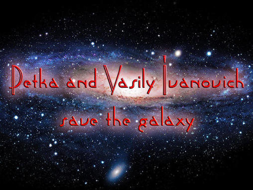 Petka and Vasily Ivanovich save the galaxy