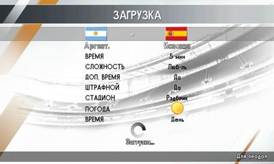 Real Football 2014 screenshot 1