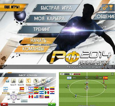 In addition to the game Real Football 2011 for Android phones and tablets, you can also download Real Football 2014 for free.