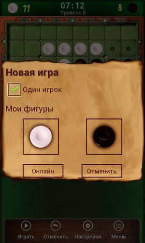Reversi online screenshot 2