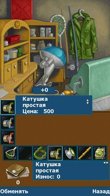 Russian Fishing screenshot 2