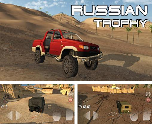 In addition to the game 4x4 offroad trophy racing for Android phones and tablets, you can also download Russian trophy for free.