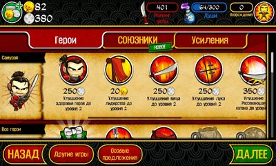 Screenshots of the Samurai vs Zombies Defense 2 for Android tablet, phone.
