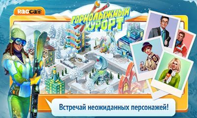 Ski Park screenshot 1
