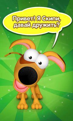 Skippy-speaking puppy! screenshot 1