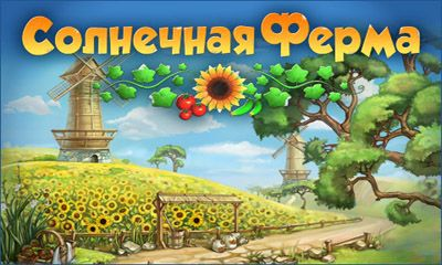 Sunshine Acres обложка