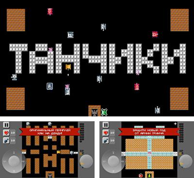 In addition to the game Tank 1990 HD for Android phones and tablets, you can also download Tanks 1990 for free.