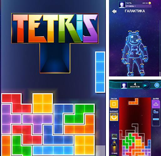 Tetris free wallpaper download download free tetris hd.