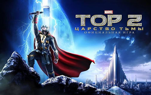Thor 2: the dark world v 1.0.9