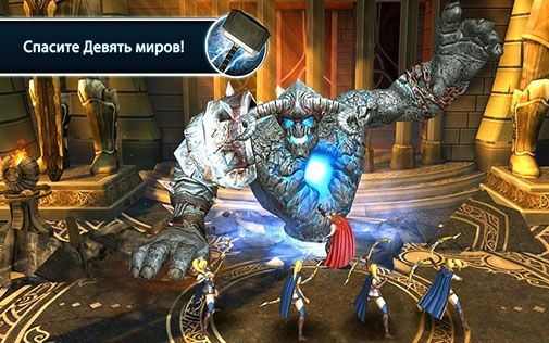Baixe o jogo Thor 2: the dark world v 1.0.9 para Android gratuitamente. Obtenha a versao completa do aplicativo apk para Android Thor 2: the dark world v 1.0.9 para tablet e celular.