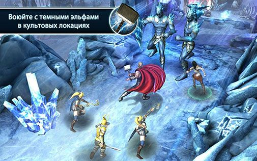 玩安卓版Thor 2: the dark world v 1.0.9。免费下载游戏。