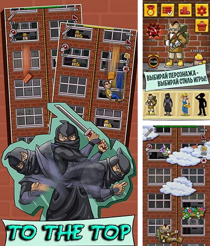 In addition to the game Comish for Android phones and tablets, you can also download To the top: Deadly climb for free.