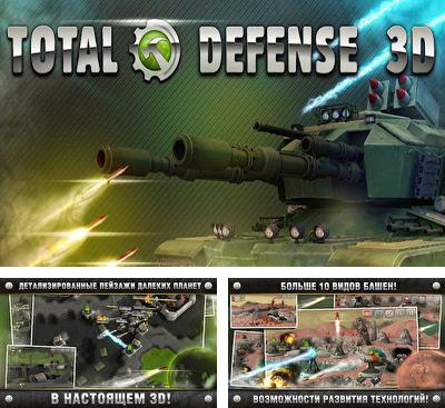 In addition to the game Defense zone HD for Android phones and tablets, you can also download Total Defense 3D for free.
