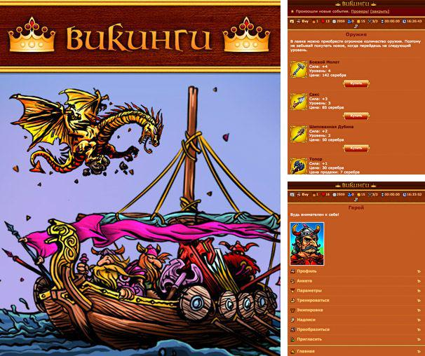 In addition to the game Pirates: Sea Dogs for Android phones and tablets, you can also download Viking kings for free.
