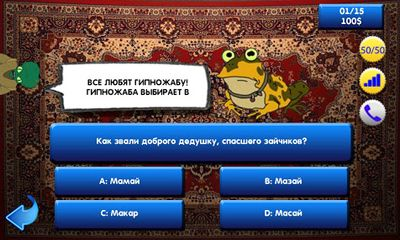 Get full version of Android apk app Happy Millionaire Quiz for tablet and phone.