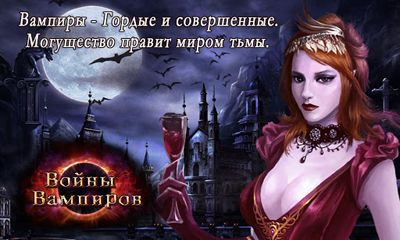 Vampire War - online RPG screenshot 2