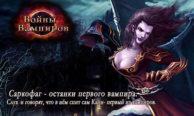 Vampire War - online RPG screenshot 3