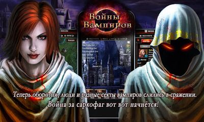 Vampire War - online RPG screenshot 5