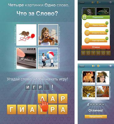 In addition to the game It's a Game for Android phones and tablets, you can also download What the word? for free.