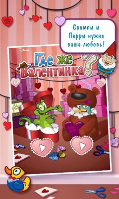 Where's My Valentine? обложка