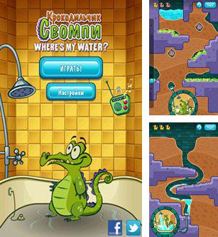 In addition to the game Where's My Water? Mystery Duck for Android phones and tablets, you can also download Where's My Water? for free.