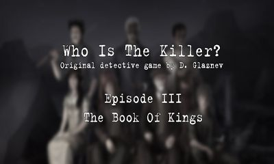 Who Is The Killer. Episode III обложка
