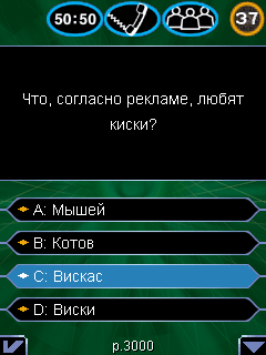 Download free mobile game: Who wants to be a millionaire 3 - download free games for mobile phone.