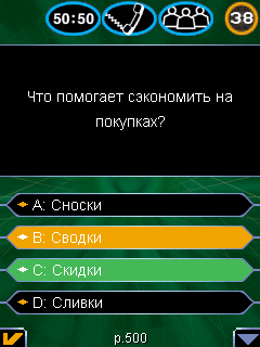 Скриншот java игры Who wants to be a millionaire 3. Игровой процесс.