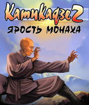 Kamikaze 2: The Way of Monk