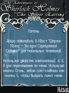 Jogo para celular Adventures of Sherlock Holmes: The Silver Earring - capturas de tela. Jogabilidade As Aventuras do Sherlock Holmes: O Misterio do Brinco de Prata.