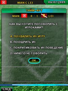Jeu mobile Le Manager de Football 2010 - captures d'écran. Gameplay Real Football Manager 2010.
