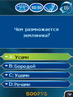 Download free mobile game: Who wants to be a millionaire 2010 - download free games for mobile phone.