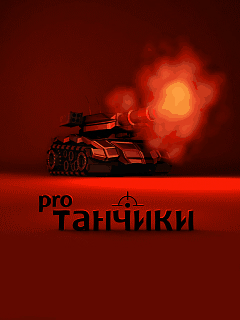 Download free Tanks Pro - java game for mobile phone. Download Tanks Pro