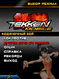 Download free mobile game: Tekken - download free games for mobile phone.
