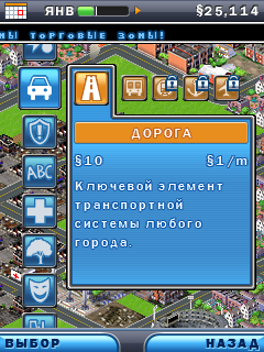 Download free game for mobile phone: SimCity Deluxe - download mobile games for free.