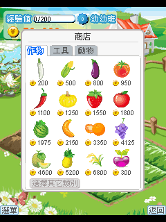 The Happy Farmer手机游戏- 截图。The Happy Farmer游戏。
