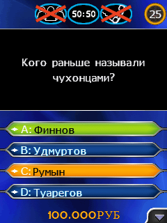 Jeu mobile Qui Veut Gagner les Millions 2011? - captures d'écran. Gameplay Who Wants To Be A Millionaire 2011.