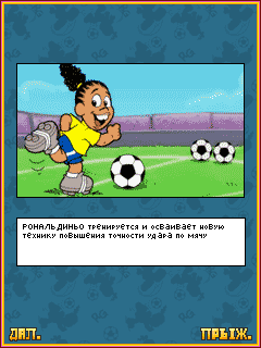 Download free mobile game: Ronaldinho Puzzle Kicks - download free games for mobile phone.