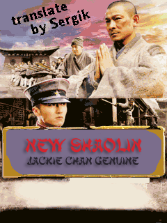 New Shaolin: Jackie Chan Genuine