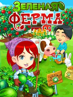 Download free Green Farm - java game for mobile phone. Download Green Farm