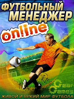 Football manager On-line