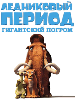 Ice Age 3: Mammoth Mayhem