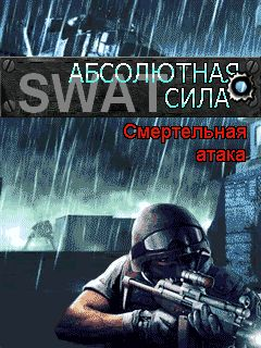 SWAT Absolute force