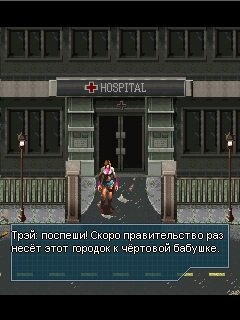 Скриншот java игры Biochemical Raid 2 - Nightmare on Street. Игровой процесс.