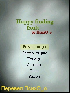Happy Finding Fault