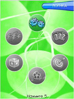 Download free mobile game: Brain Challenge 4 Breaking Limits - download free games for mobile phone.