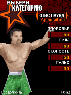 Rock'n'rumble boxing java game for mobile. Rock'n'rumble boxing.