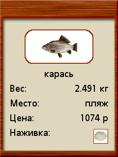 Mobile game Fishing in Kuban - screenshots. Gameplay Fishing in Kuban.